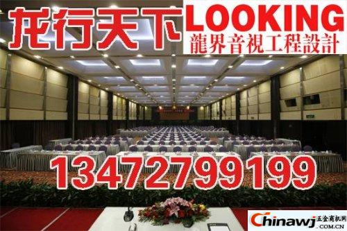 'Audio equipment company, stage audio equipment, conference room sound system