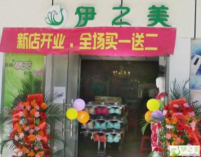 伊之美内衣深圳塘头内衣加盟店(1020分店)盛大开业