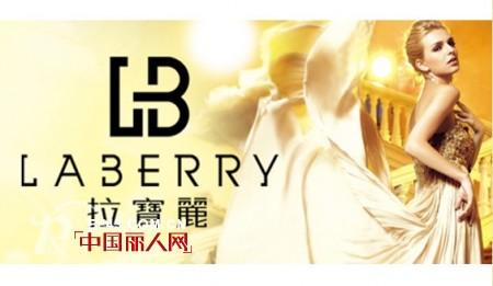 """上流名媛的尊贵享受——""""Laberry拉宝丽""""牌即将登入CHIC 2013"""