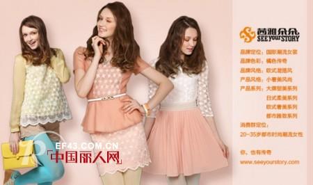 茜雅朵朵女装时尚出击 抢占2013CHIC女装市场
