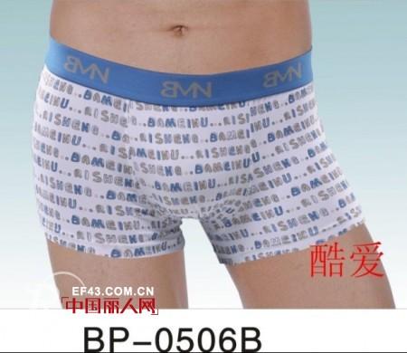芭美奴品牌内裤 阳光、时尚、健康