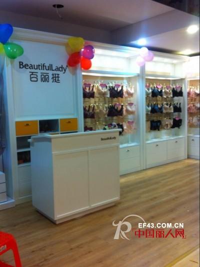 热烈祝贺香港百丽挺内衣广州增城店隆重开业