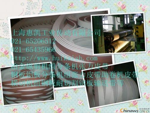 Shanghai Huikai supply oil-based steel plate slitting machine tension belt, dry steel plate aluminum plate slitting machine tension belt