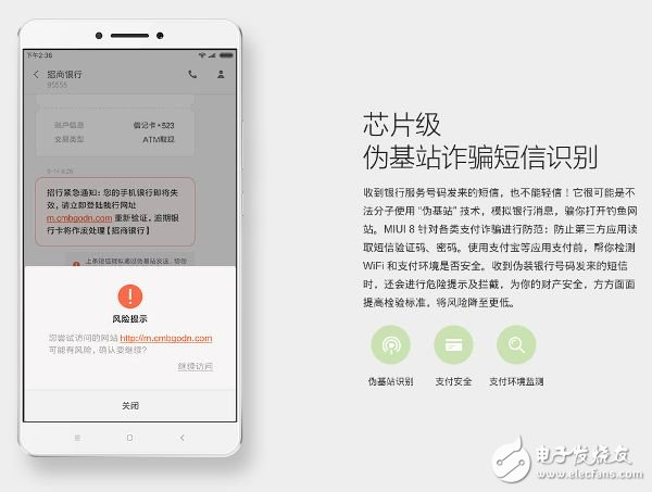 What kind of black technology is the chip-level identification pseudo base station that Xiaomi Max and MIUI8 have?