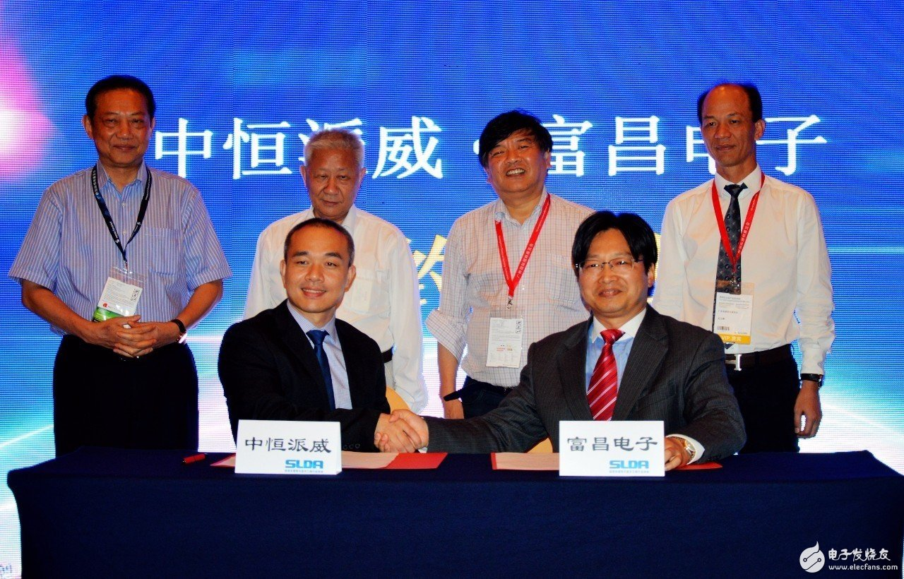 Zhongheng Paiwei and Fuchang Electronics form a strategic alliance to cut into the LED intelligent lighting market