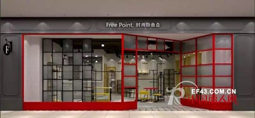 时尚自由点 -Free point.