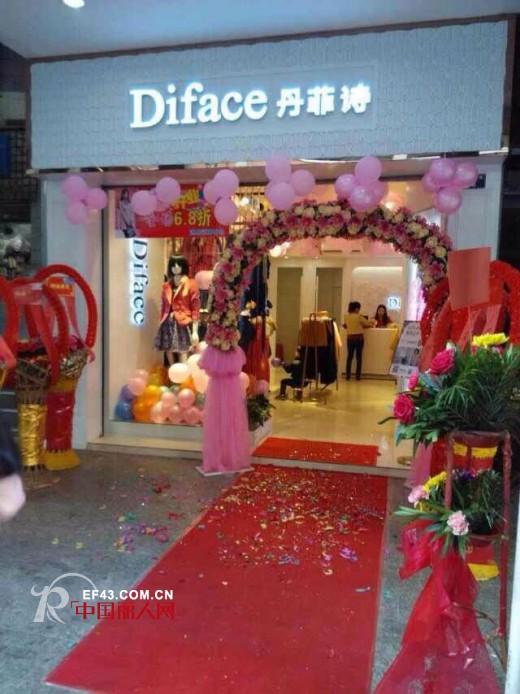 Diface-丹菲诗