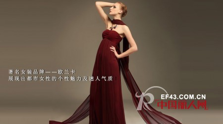 OlanKa时尚女装  恰到好处的低调性感