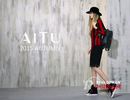 艾托奥-AITU
