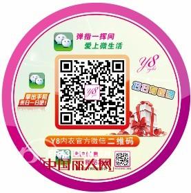 Y8内衣广州天河石牌东店隆重开业