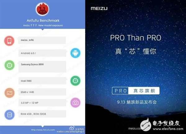 To sell 3000+! Meizu new flagship full exposure: configuration big bright