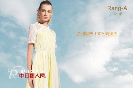 深圳女装品牌招商加盟  深圳有哪些女装品牌在招商   深圳让爱女装诚邀你的加盟