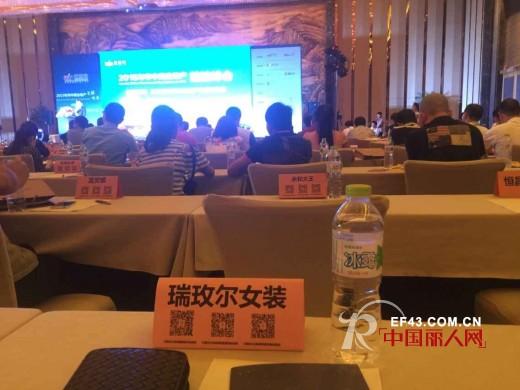 RHAMARE瑞玫尔女装受邀参加华中商业地产首脑峰会