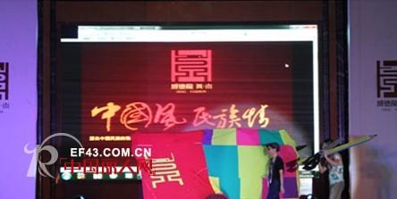 """""""威德龙·鼎尚""""男士内衣品牌2013春夏新品发布会圆满落幕"""