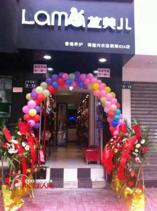 丁小姐成功加盟拉美儿 赣州实体店隆重开业