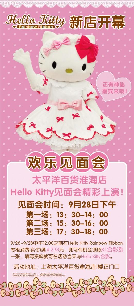凯蒂猫-HelloKitty