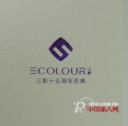 三彩 - 3COLOUR