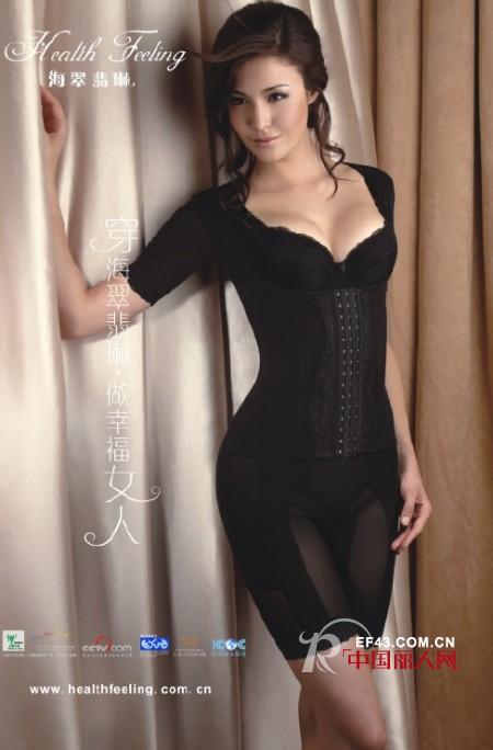 海翠翡琳调整型内衣 选对项目赚大钱