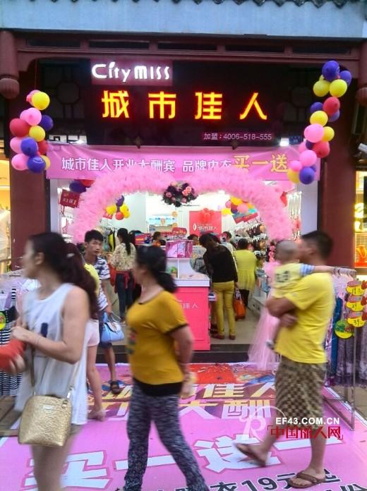 城市佳人喜添两家新店   四川会理店海南石碌店开业