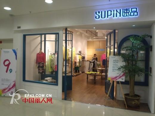 速品女装广州复合旗舰店即将开业 期待您的光临