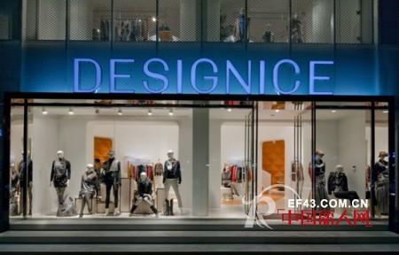 "DESIGNICE女装 创造""价位合理的时尚奢华"""