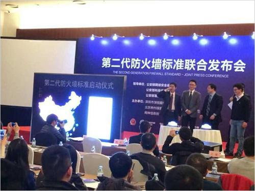 Second-generation firewall conference held in Beijing