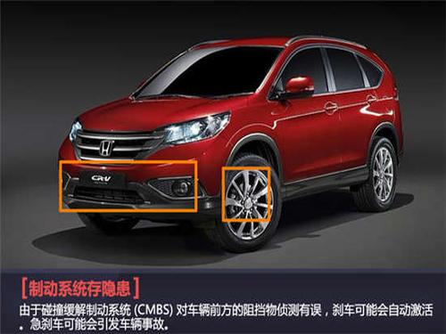 Honda CR-V brake system hidden trouble