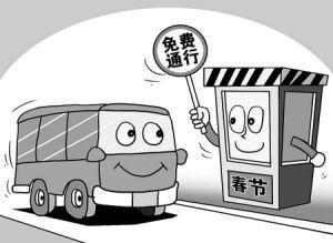 National Freeway Runs Free During Spring Festival Holidays