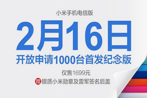 Commemorative Edition CDMA Xiaomi Mobile 16th Yao: Price 1699