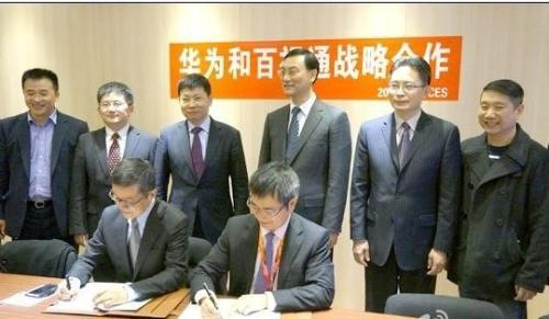 Huawei Terminal and BesTV reached strategic cooperation