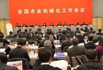 2012 National Conference on Agricultural Mechanization Held in Beijing