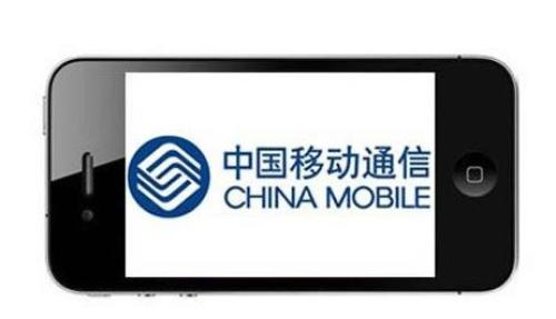 China Mobile relaxes custom chip standards