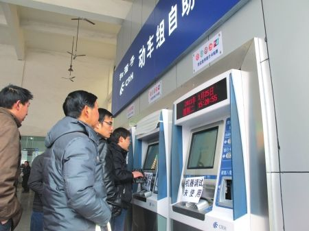 Ticket Window POS Machine Purchase Train Ticket Operation Precautions