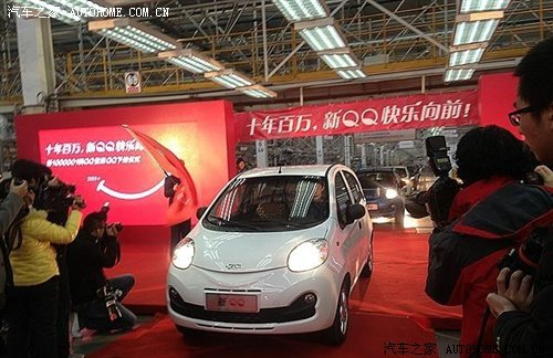 Chery's new generation of QQ offline