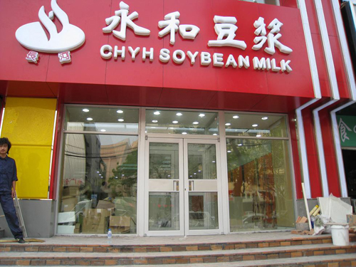 """""""Soy Milk Gate"""" Upgrade Real Kung Fu and Yonghe are Deeply Into It"""