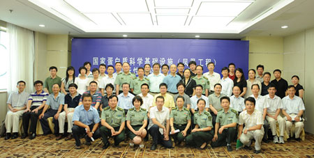 China National Protein Science Infrastructure (Phoenix Project) Feasibility Study Report Passes Assessment