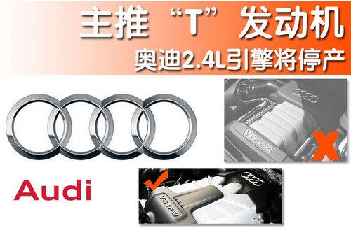 Audi 2.4L engine will be shut down Main push