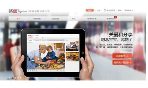 Haikang E-commerce Leads Civilian Security Network Era