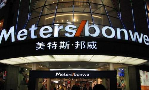 The largest flagship store in Beijing is closed