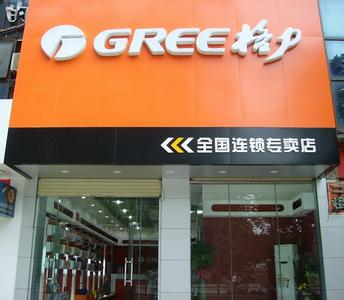 Gree Electric Appliances Rejected 100 Million Business Claims