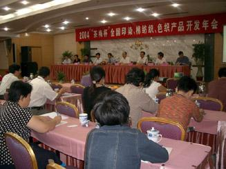 2012 Cotton Textile Printing and Dyeing Meeting Passes Six Standards