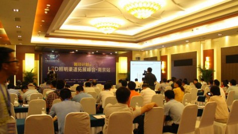 LED lighting channel expansion summit Nanjing station perfect ending