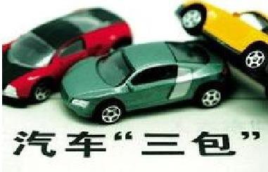 """Car Three Guarantees"" standard announced implementation"