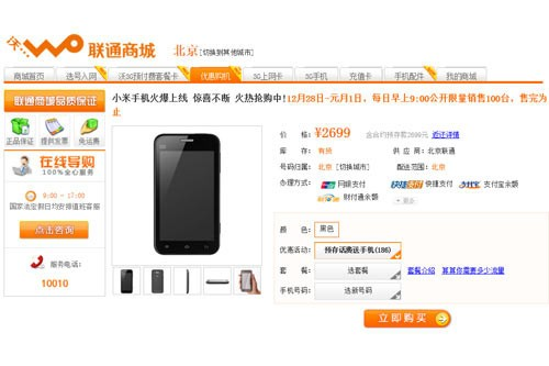 Unicom version of millet mobile phone to sell this day limited 100
