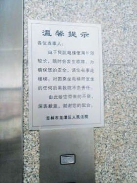 """Court elevator posted """"life and death"""""""