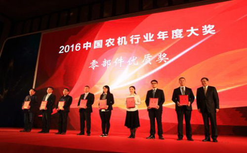 2016 China Agricultural Machinery Industry Annual Award Announced