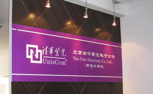Ziguang Electronics increased its net profit by 40% last year
