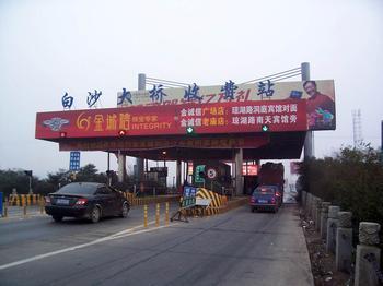 Yiyang removes 3 operating highway toll stations