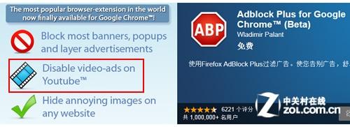 Adblock Plus Chrome can block video ads