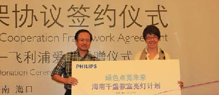 Philips and Hainan develop green lighting strategic cooperation